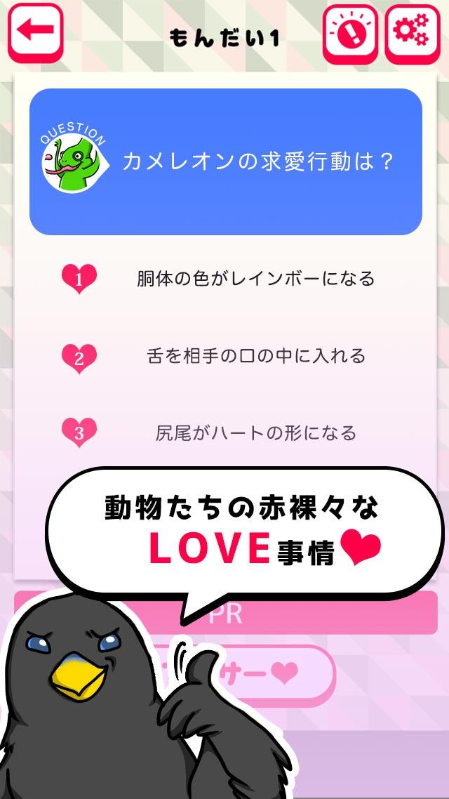 どうぶつ愛(ラブ)のスクリーンショット_2