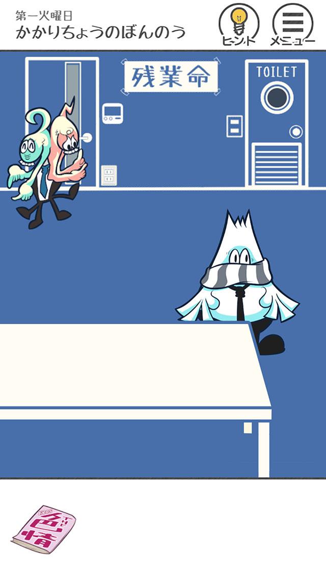 THE 残業 - 脱出ゲームのスクリーンショット_1