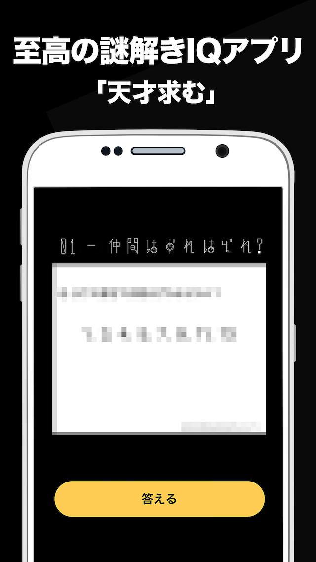 天才求む! - 無料で遊べる脳トレ謎解きIQテストのスクリーンショット_2