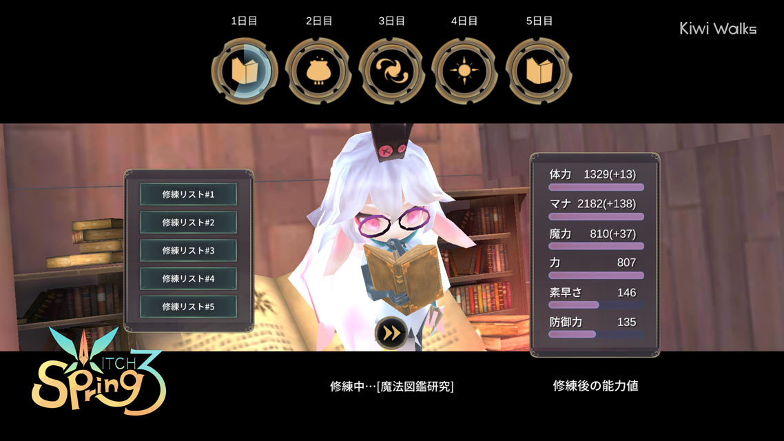 魔女の泉3のスクリーンショット_2
