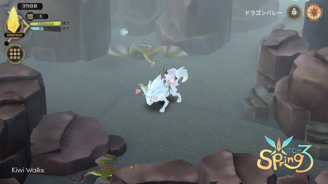 魔女の泉3のスクリーンショット_4