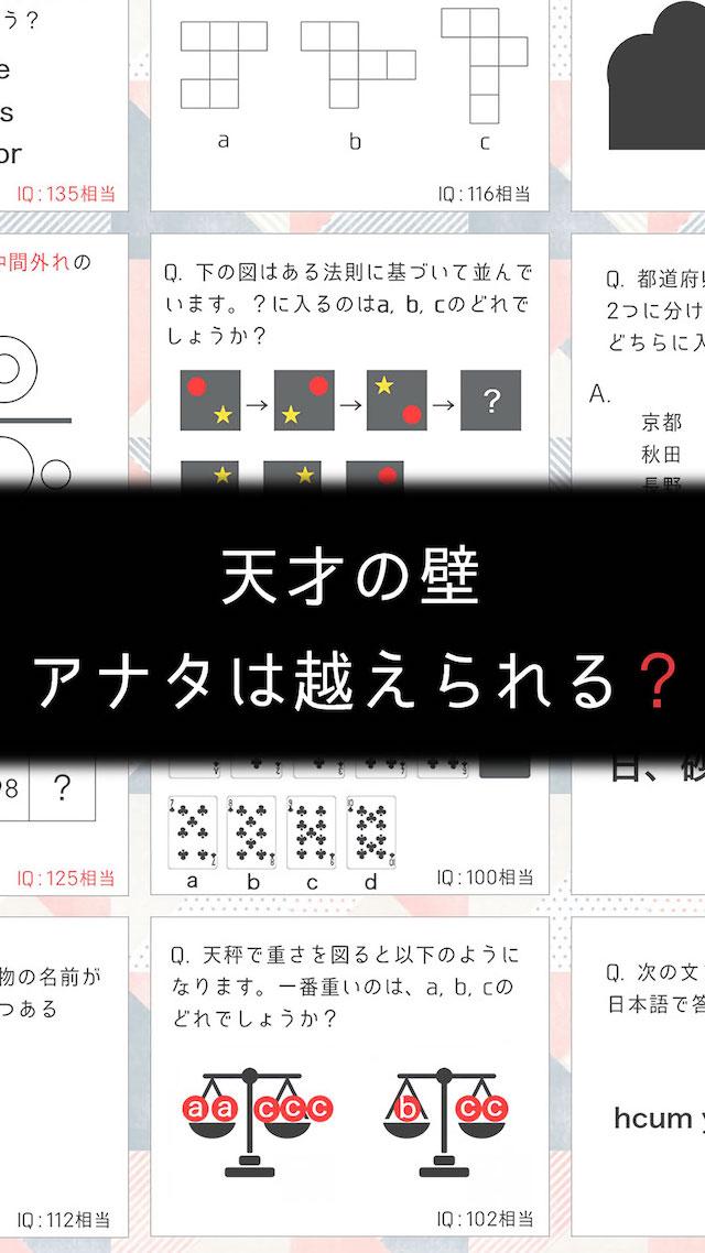 天才の壁は越えられない - 脳トレ謎解きIQテストのスクリーンショット_1