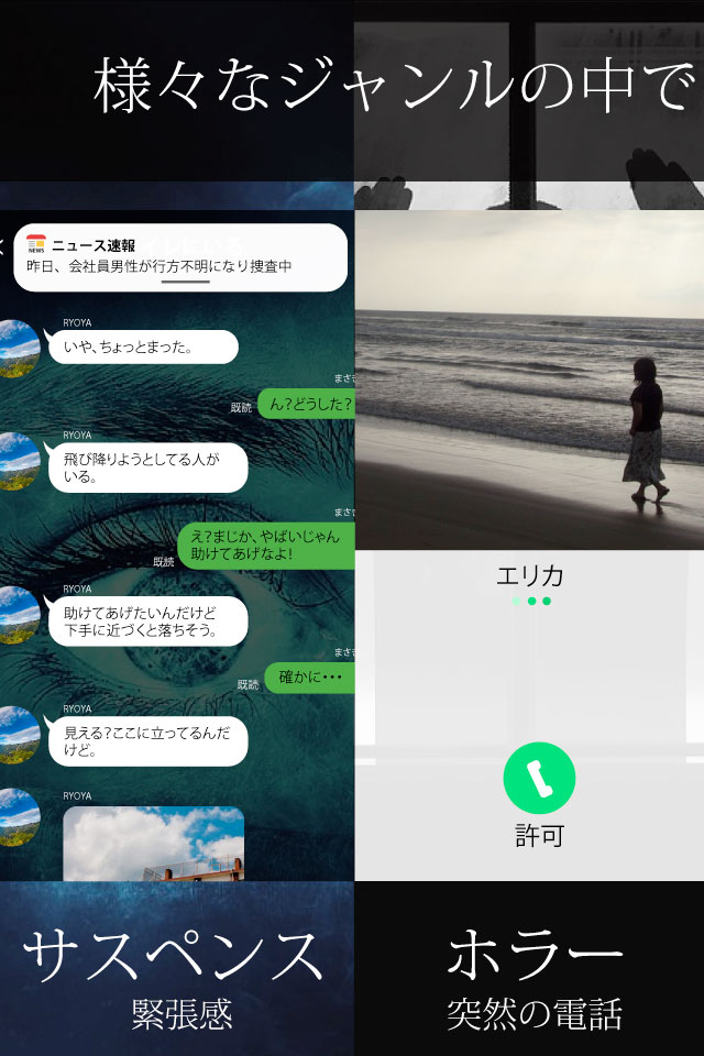 NOVUS-新感覚チャットノベルアプリ - のスクリーンショット_2