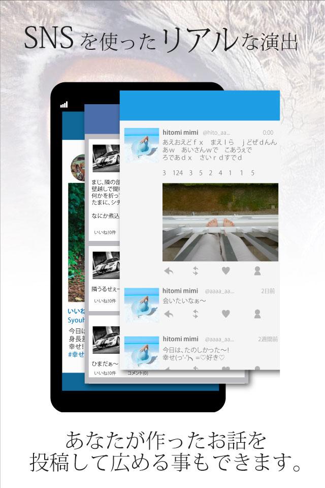 NOVUS-新感覚チャットノベルアプリ - のスクリーンショット_4