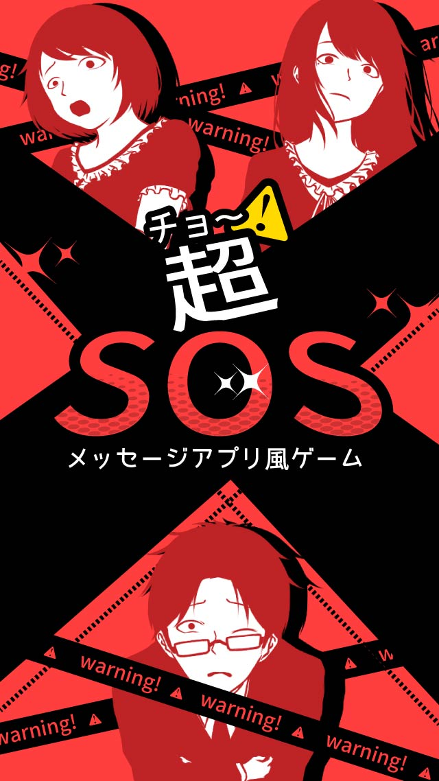 超SOSのスクリーンショット_1