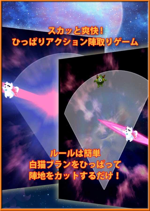 Space cut monsterのスクリーンショット_2