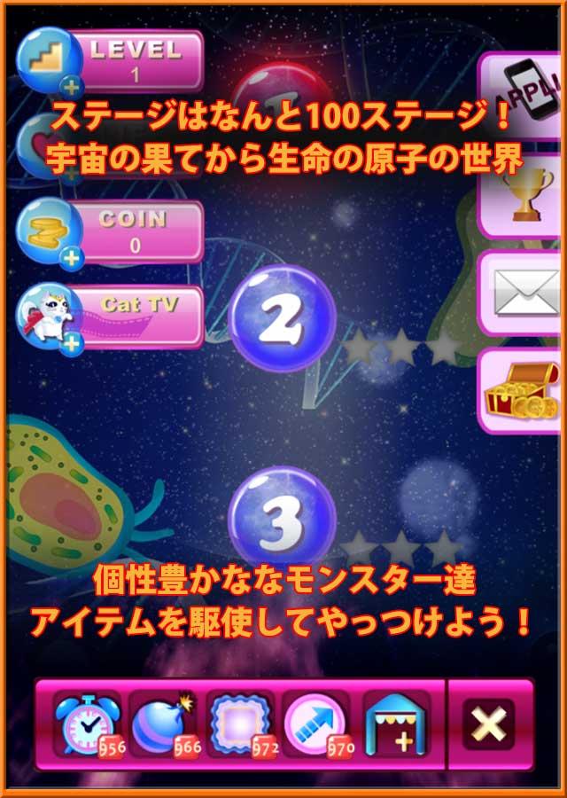 Space cut monsterのスクリーンショット_3