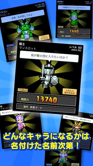 名前でたたかうRPG コトダマ勇者のスクリーンショット_3