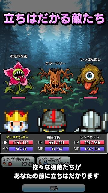 名前でたたかうRPG コトダマ勇者のスクリーンショット_5