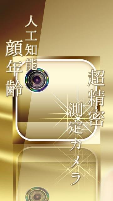 超精密AI!顔年齢測定カメラのスクリーンショット_1