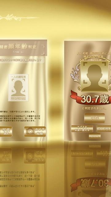 超精密AI!顔年齢測定カメラのスクリーンショット_4