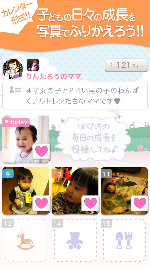 baby days ~子供のステキな毎日を残そう~のスクリーンショット_1