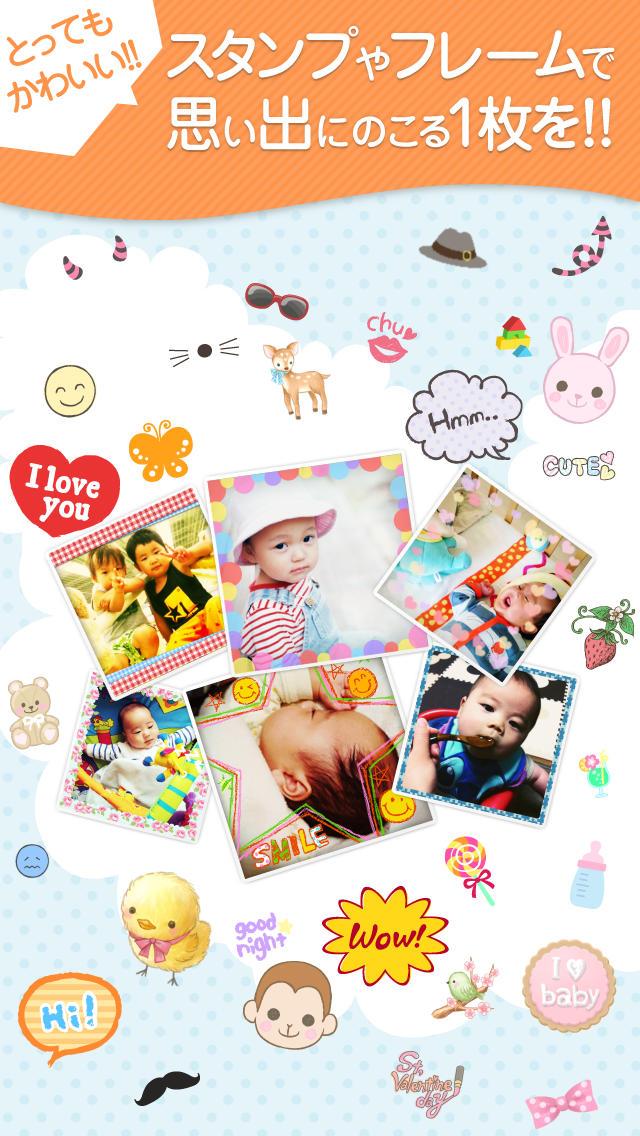 baby days ~子供のステキな毎日を残そう~のスクリーンショット_2