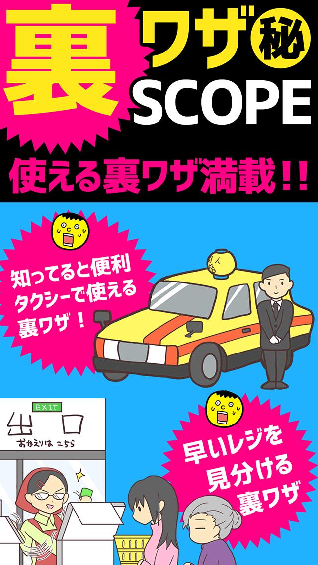 裏ワザSCOPEのスクリーンショット_1