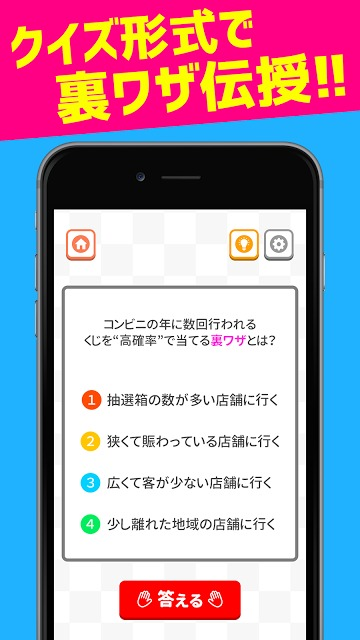 裏ワザSCOPE〜絶対に役立つ50の裏ワザ〜のスクリーンショット_2
