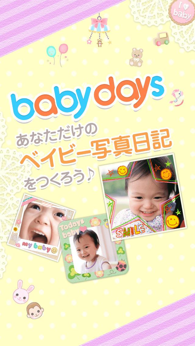 baby days ~子供のステキな毎日を残そう~のスクリーンショット_5