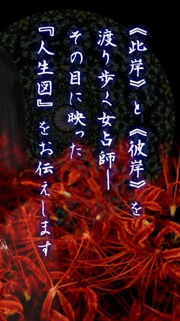 占い無料【神言曼荼羅】福井で「当たる」と人気の占い師が結婚・恋愛鑑定のスクリーンショット_2