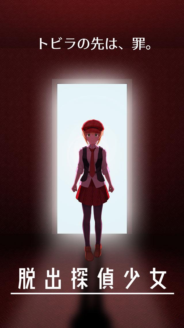 脱出探偵少女のスクリーンショット_1