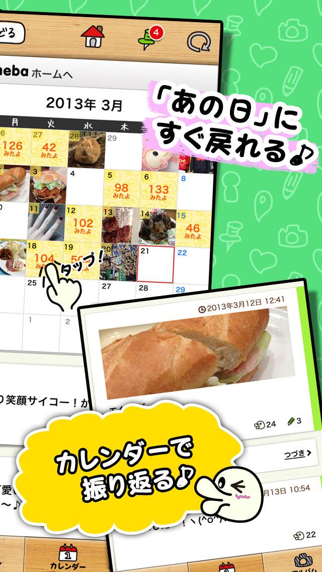 にーよんろぐ 〜1日24回限定のひとりごとブログ〜のスクリーンショット_4
