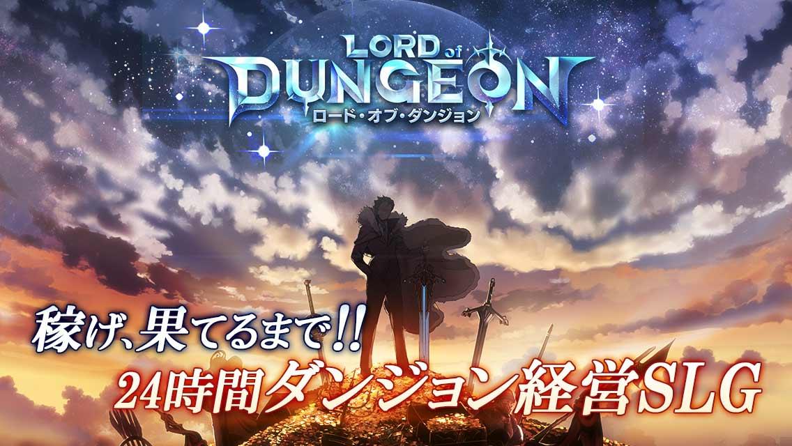 ロード・オブ・ダンジョン(Lord of Dungeon)のスクリーンショット_1