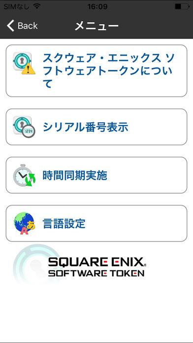 スクウェア・エニックス ソフトウェアトークンのスクリーンショット_2