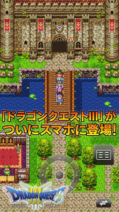 ドラゴンクエスト ポータルアプリのスクリーンショット_2