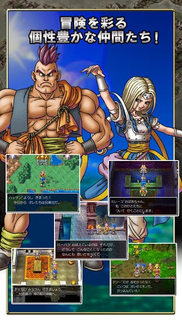ドラゴンクエストVI 幻の大地のスクリーンショット_3