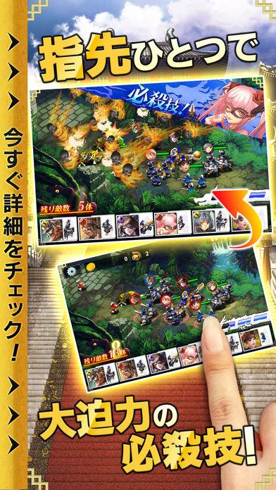 三国志乱舞 - スクエニが贈る本格三国志RPG -のスクリーンショット_2