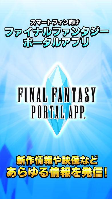 ファイナルファンタジーポータルアプリのスクリーンショット_1