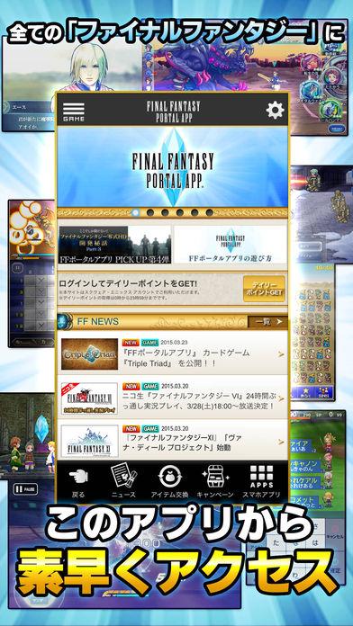 ファイナルファンタジーポータルアプリのスクリーンショット_2