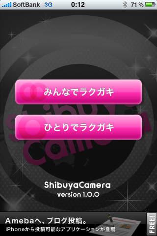 ShibuyaCameraのスクリーンショット_2