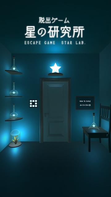脱出ゲーム 星の研究所 -星が輝く不思議な研究所からの脱出-のスクリーンショット_1