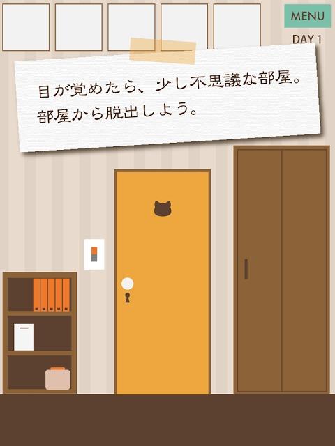 【脱出ゲーム】三毛猫ルームズのスクリーンショット_2