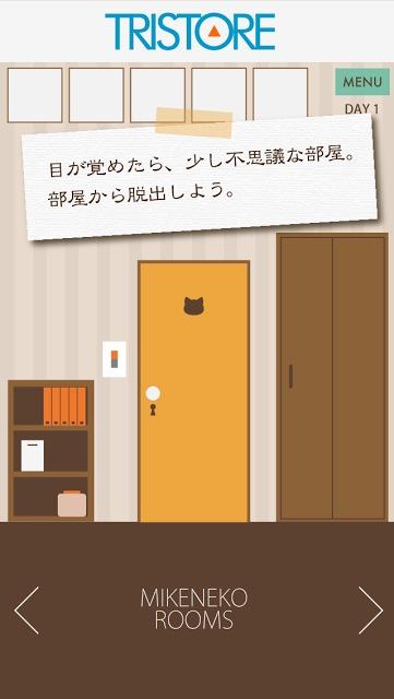 【脱出ゲーム】三毛猫ルームズのスクリーンショット_5