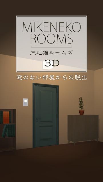 脱出ゲーム 三毛猫ルームズ3Dのスクリーンショット_4