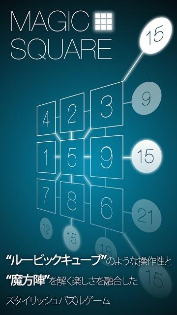脳トレパズル Magic-Square Puzzleのスクリーンショット_1