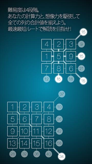 脳トレパズル Magic-Square Puzzleのスクリーンショット_2