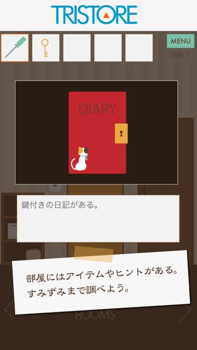 【脱出ゲーム】三毛猫ルームズのスクリーンショット_3