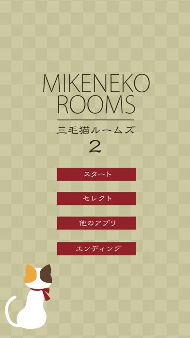 【無料脱出ゲーム】三毛猫ルームズ2のスクリーンショット_1