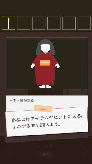 【無料脱出ゲーム】三毛猫ルームズ2のスクリーンショット_3