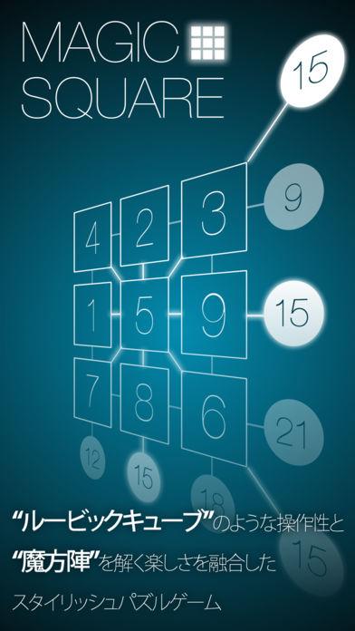Magic-Square Puzzleのスクリーンショット_1