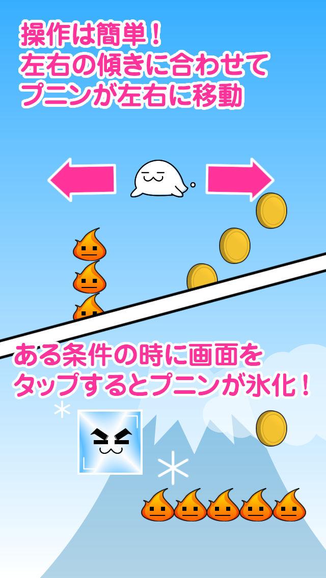 あつめろ!ぷにぷにプニンのスクリーンショット_2