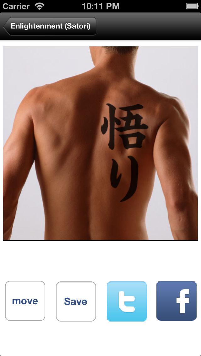 Japanese Kanji Tattoo!のスクリーンショット_4