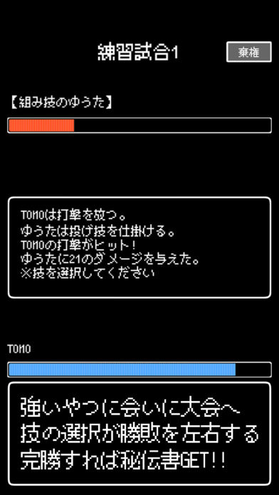 おれつよのスクリーンショット_3