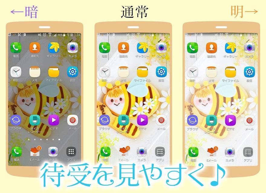 壁紙「かわいいお菓子」簡単きせかえ壁紙アプリ無料のスクリーンショット_3