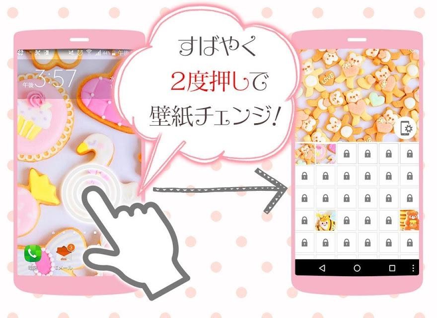 壁紙「かわいいお菓子」簡単きせかえ壁紙アプリ無料のスクリーンショット_4