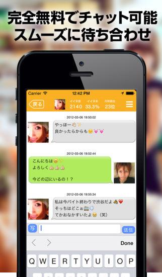 完全無料出会い系チャットアプリ KAOLOG(カオログ)のスクリーンショット_2