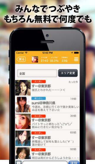 完全無料出会い系チャットアプリ KAOLOG(カオログ)のスクリーンショット_3