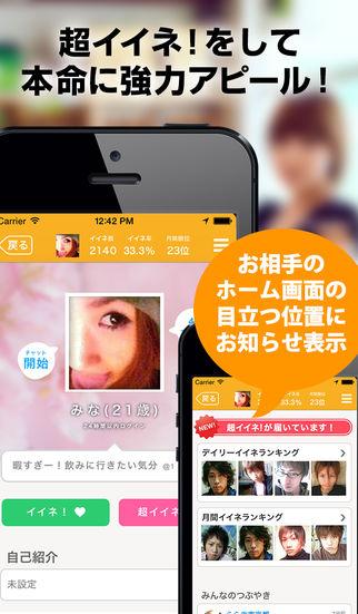 完全無料出会い系チャットアプリ KAOLOG(カオログ)のスクリーンショット_4