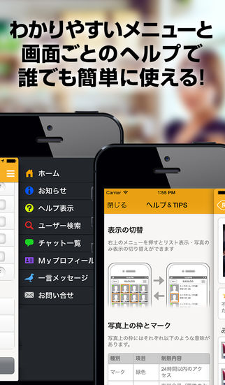 完全無料出会い系チャットアプリ KAOLOG(カオログ)のスクリーンショット_5